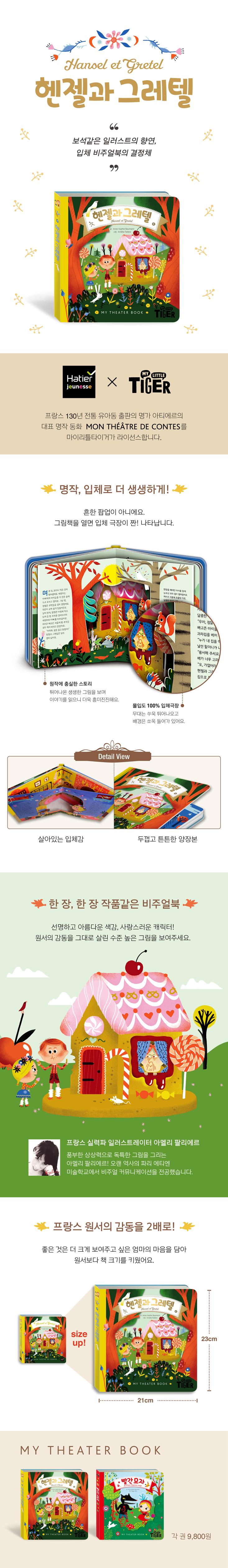 삼성출판사 [My Theater Book] 빨간모자/헨젤과 그레텔