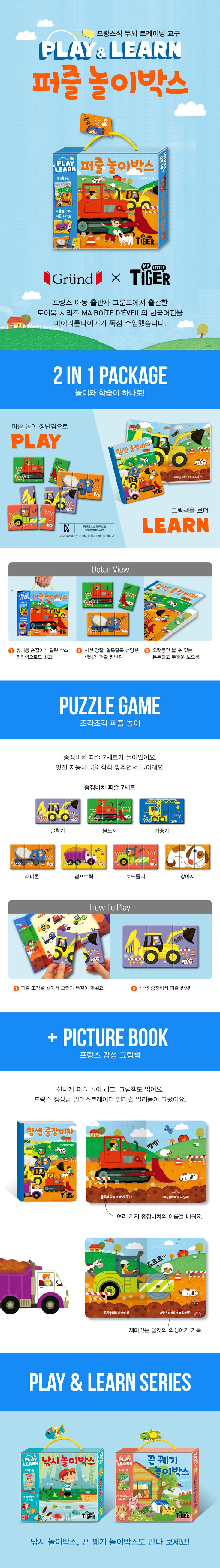 삼성출판사 [PLAY&LEARN] 끈꿰기/낚시/퍼즐(구매 시 본품 하나 더!)