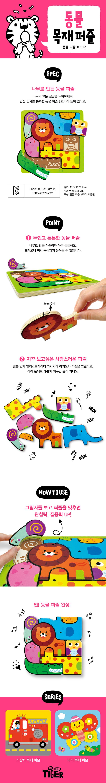 삼성출판사 목재퍼즐 시리즈(나비/동물/소방차/숫자/알파벳/한글)