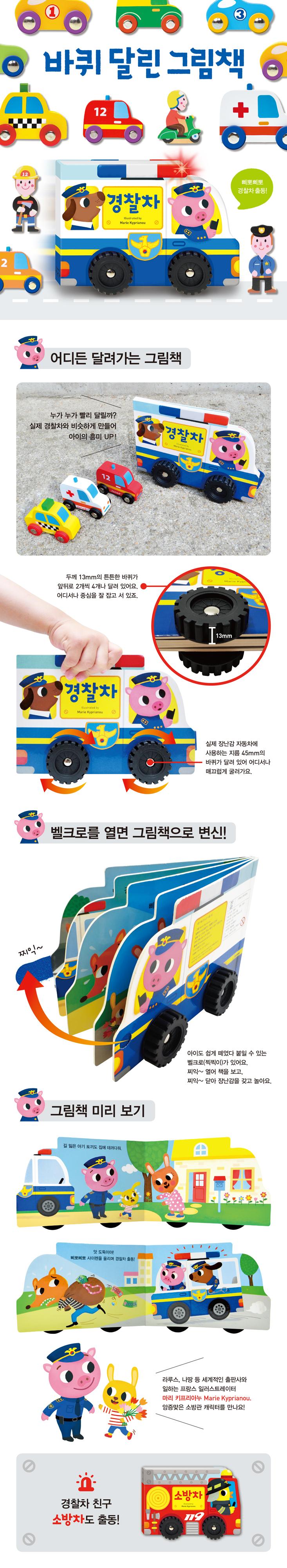 삼성출판사 바퀴달린 그림책 소방차/경찰차 시리즈