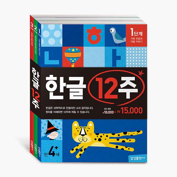 한글12주 3권세트