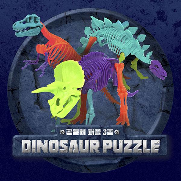 타이거 공룡뼈 퍼즐 3종