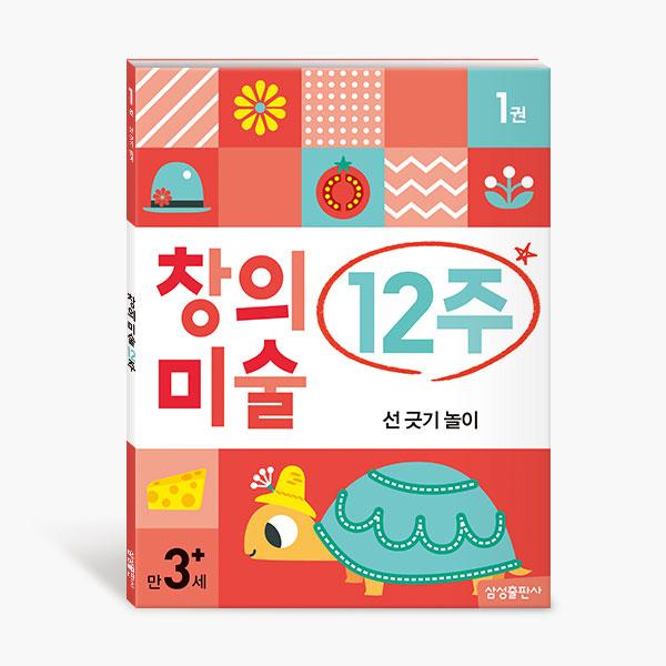 타이거 창의 미술 12주 시리즈 4권 세트