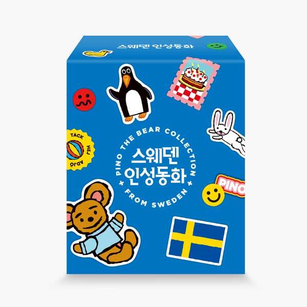 스웨덴 인성동화 12권 세트