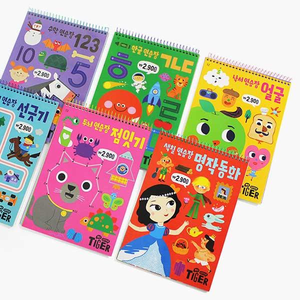 타이거 두뇌연습장 20종 시리즈